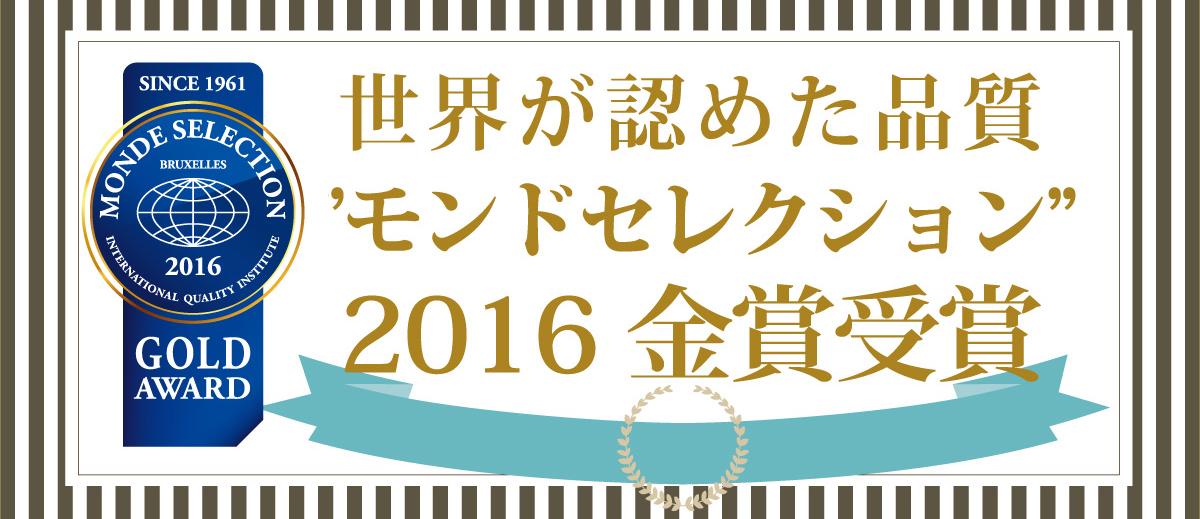 世界が認めた品質2016年モンドセレクション金賞受賞