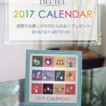 デシェルオリジナルカレンダー限定プレゼント
