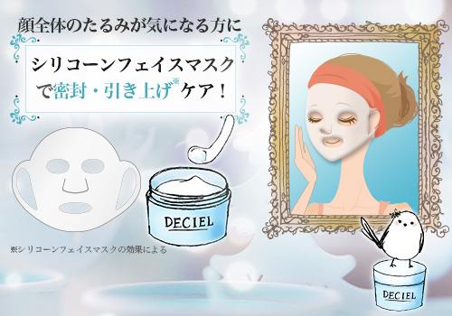 たるみの気になる肌に、オールインワンとシリコーンフェイスマスクで簡単!効果的なスキンケア方法