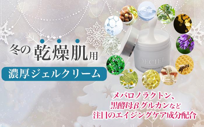 冬の乾燥肌用 濃厚ジェルクリーム