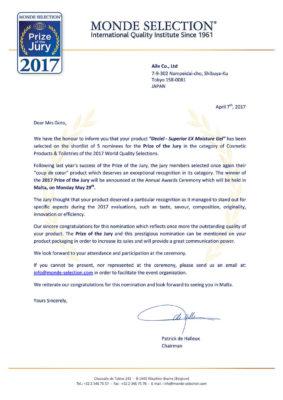 デシェルスノーが2017年モンドセレクション審査員特別賞TOP5候補に選出